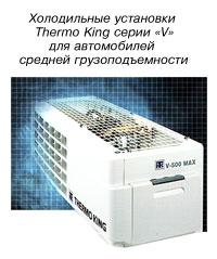 рефрижераторы Thermo King V серия в Кирове
