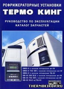 Инструкция по эксплуатации термокинг sl200